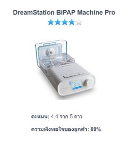 2 DreamStation BiPAP Pro นอนกรน หยุดหายใจ